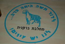 """""""מחלבת ברקנית"""" – כפר יחזקאל"""