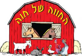 החווה של חוה