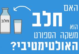 האם חלב הוא משקה הספורט האולטימטיבי?