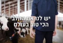 רפתני ישראל מציגים: ארץ זבת חלב ודבש